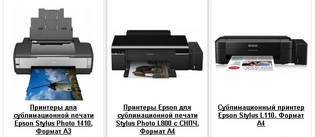 Принтер для сублимации+чернила (+1950 тг)