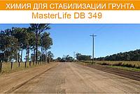 MasterLife DB 349 для стабилизации грунта