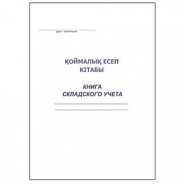 Книга складского учета  А4, 50 листов, в линейку