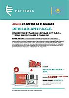 REVILAB ANTI - A.G.E.