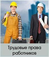 Безопасность и охрана труда для технических руководителей и ИТР, рабочего персонала