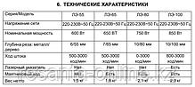 Лобзик ВИХРЬ ЛЭ-100, фото 3