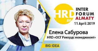 HRG Forum в Алматы, при участии OSG Records Management
