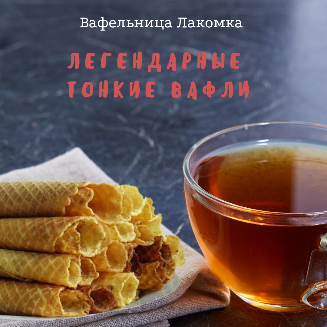 Вафельница Лакомка,800 Вт. Легендарные тонкие вафли, Россия.