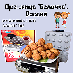 "Орешница ""Белочка"". Вкус знакомый с детства, Россия."