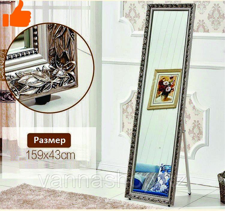 Напольное зеркало серебристого цвета в гипсовой рамке