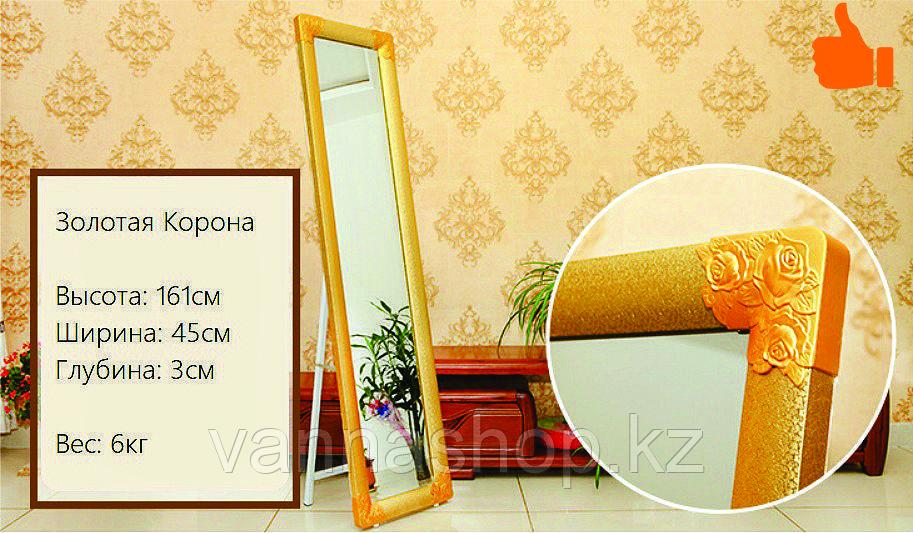 """Напольное зеркало """"Корона"""" (Золото)"""