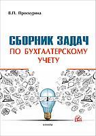 Сборник задач по бухгалтерскому учету (2019)