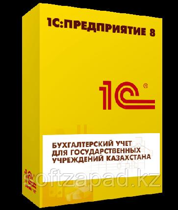 1С:Предприятие 8. Бухгалтерский учет для государственных учреждений Казахстана (USB), фото 2