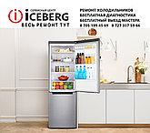 Ремонт холодильников в Алматы, фото 3