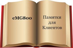 Памятка. IP АТС eMG800. Сервис мобильного абонента (Mobile Extension)