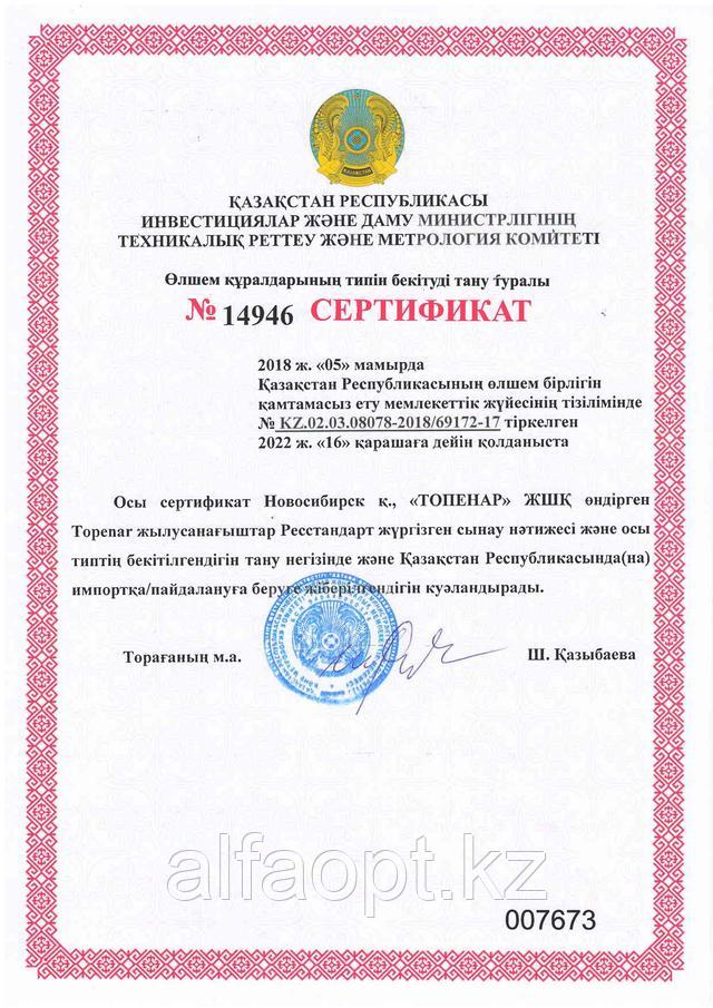 "Сертификат, теплосчетчики ""Topenar"" (KZ)"