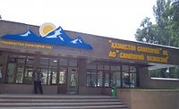 "Алматы, Санаторий ""Казахстан"", фото 1"