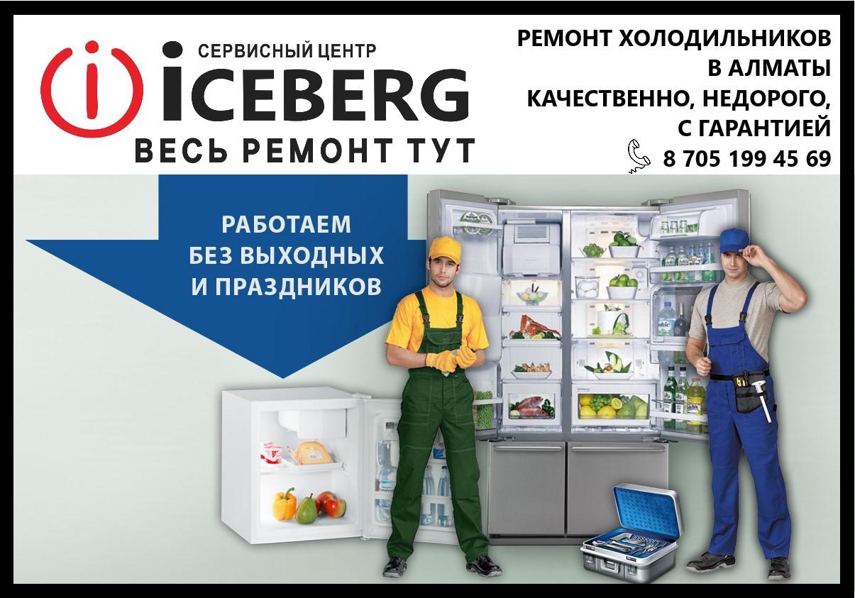 Ремонт промышленных холодильных камер в Алматы