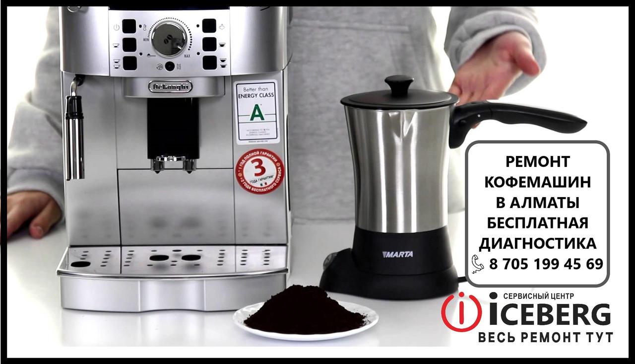 Ремонт кофемашин (кофеварок) в Алматы