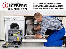 Ремонт посудомоечных машин в Алматы, фото 2
