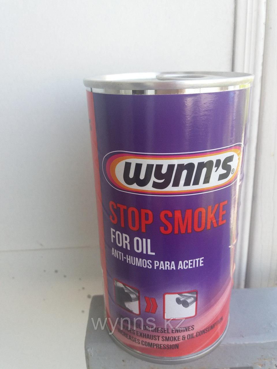 Присадка в масло для снижения дымности выхлопа Stop Smoke