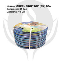 Шланг GREENDROP TOP 19mm (3/4) 30м