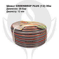 Шланг GREENDROP PLUS 13mm (1/2) 30м