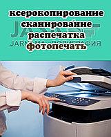 Ксерокс, сканирование, распечатка цветная