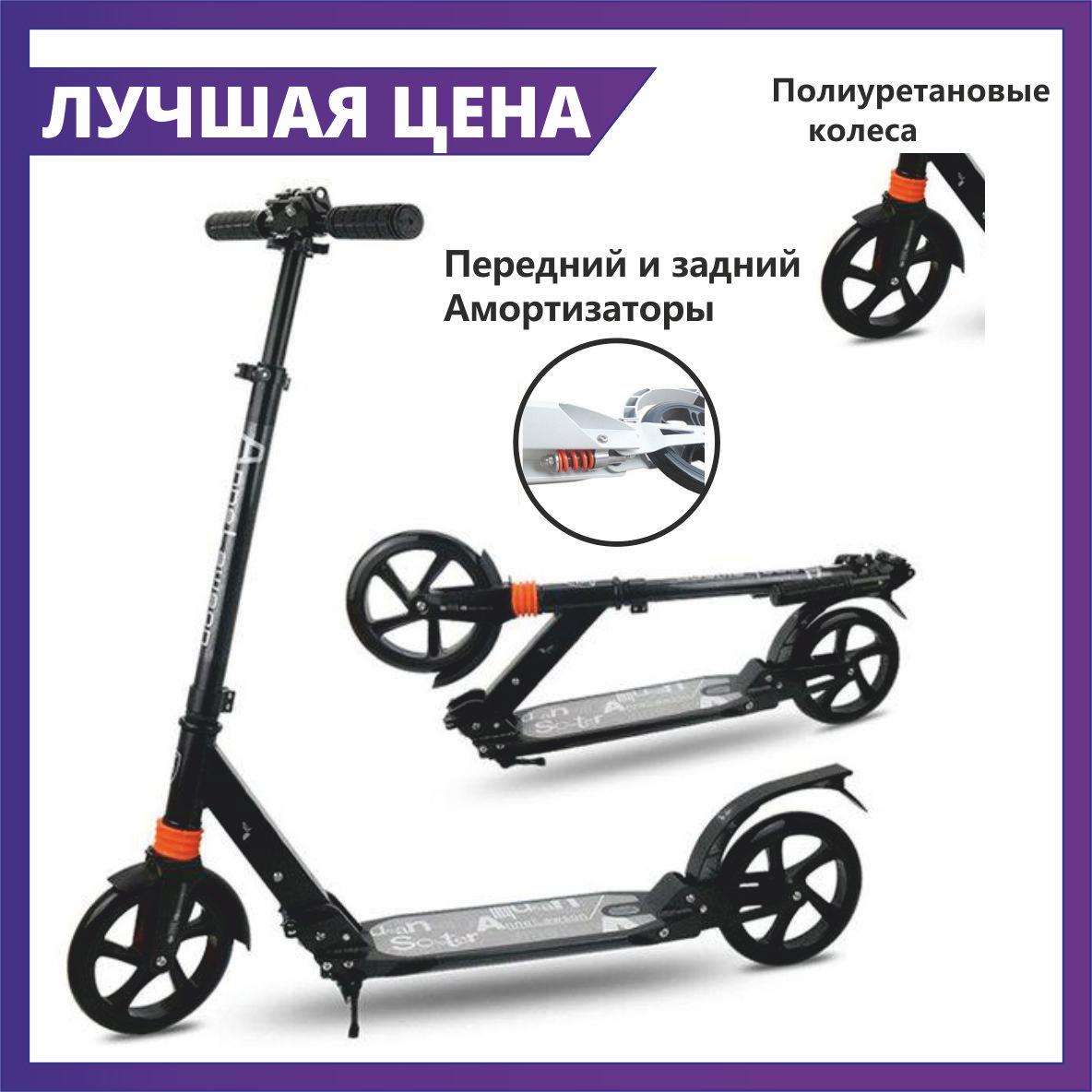 🛴 Самокат городской складной Urban Scooter c ручным тормозом и амортизатором (черный или белый)