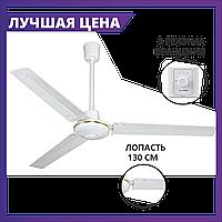 ✅ Вентилятор потолочный с металлическими лопастями Air Cooling - длина лопасти 61 см