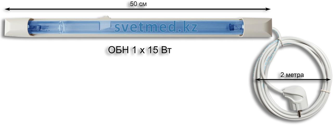 Лампа бактерицидная настенная ОБН 1х15 Вт