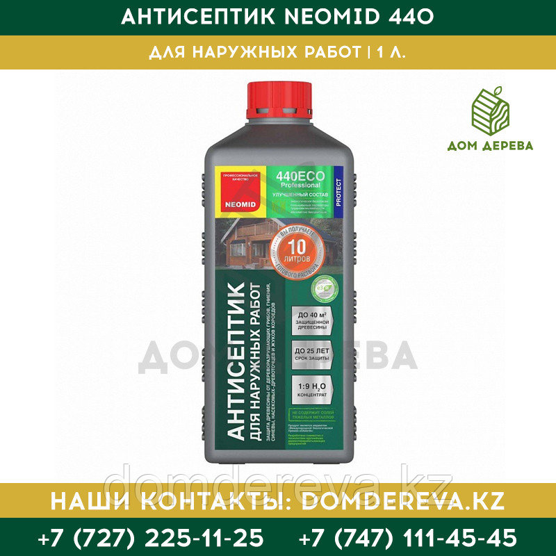 Антисептик для наружных работ Neomid 440 Eco | 1 л.