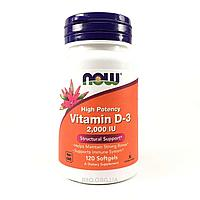Now Витамин D3, 2000 МЕ, 120 капсул.