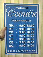 "Табличка ""Режим работы"" на ПВХ, фото 1"