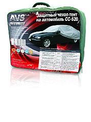 Защитный чехол-тент на автомобиль AVS СС-520    «S» 406х165х119см (водонепроницаемый)