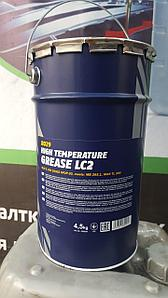 Смазка MANNOL LC-2 High Temperature Grease 4,5 кг