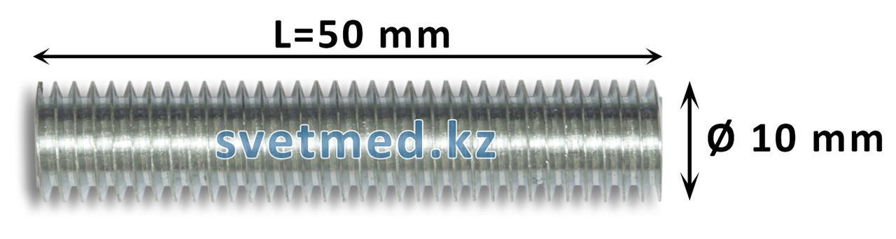 Шпилька резьбовая М10 50 мм