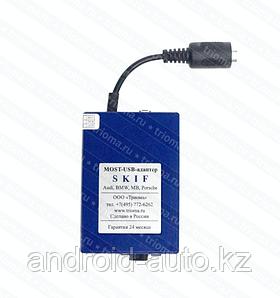 USB адаптер TRIOMA Skif для Audi A8 2002–2010