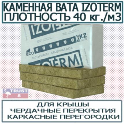 Минплита Каменная вата Изотерм IZOTERM , фото 2