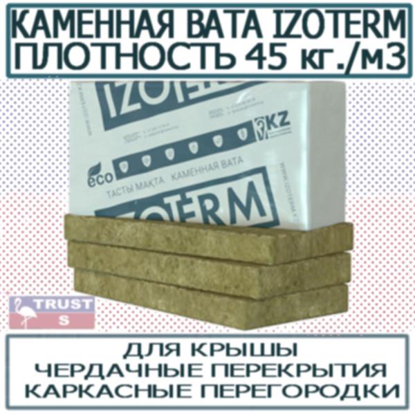 Минплита Изотерм IZOTERM П45