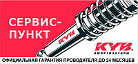 """Установочный центр амортизаторов """"KYB"""""""