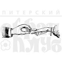 Штамп Две руки