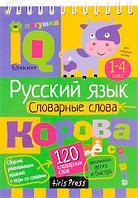 Умный блокнот с заданиями для детей Airis Press (Русский язык – словарные слова)