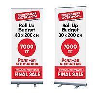 Ролл ап (Roll Up) 80x200 см, фото 1