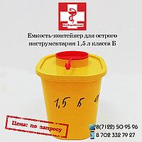 Емкость-контейнер для сбора острого инструментария класса Б 1,5 литр
