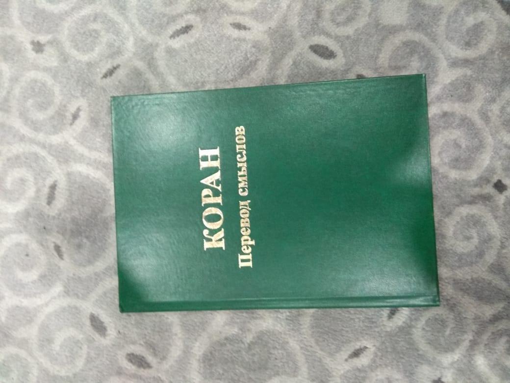 Священная книга