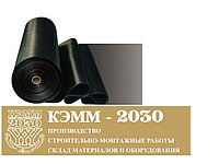 Резина EPDM 5 мм.