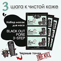 Набор от черных точек Secret Key Black Out Pore 3-Step Nose Pack