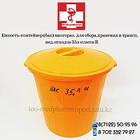 Бак для сбора, хранения и перевозки медицинских отходов класса Б 35,0 литр (многоразовый с крышкой)