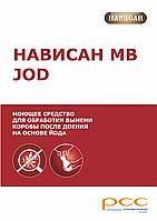 Средство для обработки вымени после доения на основе йода НАВИСАН МВ JOD