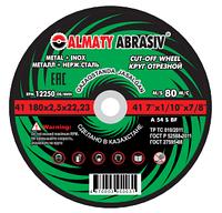 Диски отрезные Almaty Abrasive 125х1.2х22.23