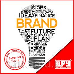 Создание бренда, торговой марки