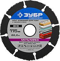 Универсальный отрезной диск для УШМ