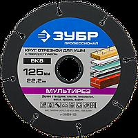 Универсальный отрезной диск для УШМ. Серия «ПРОФЕССИОНАЛ»